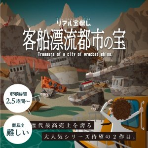 【超人気シリーズの第2弾】客船漂流都市の宝 [送料ウエイト:1.5]|takarushshop