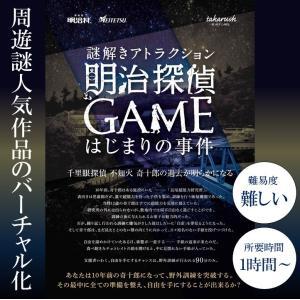 「明治探偵GAME〜はじまりの事件〜」バーチャル謎解きプログラム