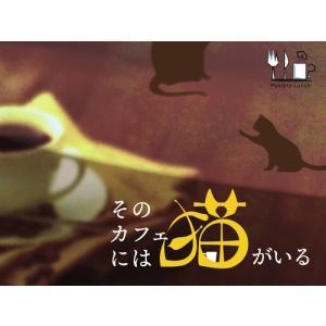 【 新登場 】そのカフェには猫がいる (制作:Mystery Lunch)