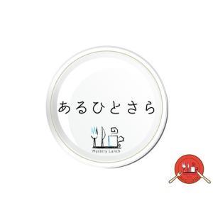 【 新登場 】あるひとさら (制作:Mystery Lunch)