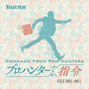【 新発売 】Valueplus プロハンターからの指令 FILE001-003 おうちで宝探しVer.[送料ウエイト:1.5]|takarushshop