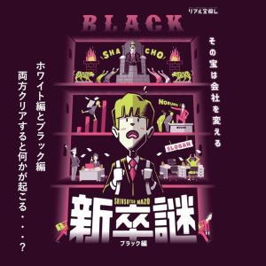 【 新商品 】新卒謎 ブラック編|takarushshop