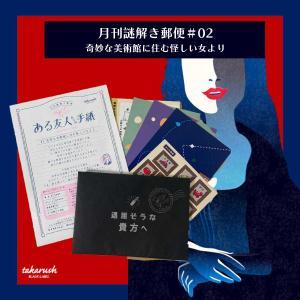 【 新商品 】月刊謎解き郵便『ある友人からの手紙』#2 奇妙な美術館に住む怪しい女より|takarushshop