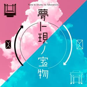 【9月注目人気商品】 夢と現(うつつ)の宝物 [送料ウエイト:1.5]|takarushshop
