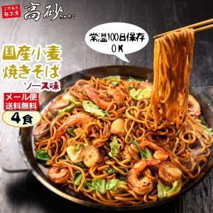 国産小麦焼きそば ソース味 4食 粉末ソース付き 甘口 お試し ポイント消化 ネコポス メール便 送料無料|takasago-mejya