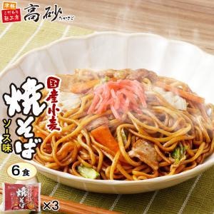 国産小麦焼きそば ソース味 5食 粉末ソース付き 甘口 ソース焼きそば 常温保存可能|takasago-mejya