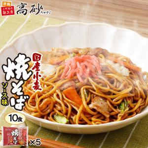 国産小麦焼きそば ソース味 10食 粉末ソース付き 甘口 ソース焼きそば 常温保存 送料無料|takasago-mejya