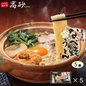 送料無料 青森なべ焼うどん 5食  お試し 保存食 常温 国産小麦 天ぷら 麩 付き|takasago-mejya