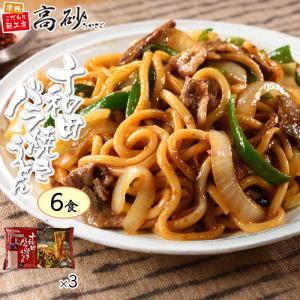 十和田バラ焼きうどん 家庭用6食 B級グルメ たれ付き 送料無料|takasago-mejya