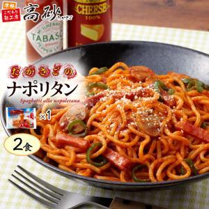 たかさごのナポリタン 2食 ゆでパスタ ソース付き 単品買い|takasago-mejya