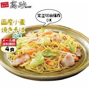 国産小麦焼きそば 塩味 4食 粉末ソース付き ガーリック風味 お試し ポイント消化 ネコポス メール便 送料無料|takasago-mejya