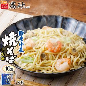 国産小麦焼きそば 塩味 10食 粉末ソース付き 塩焼そば 常温保存 送料無料|takasago-mejya