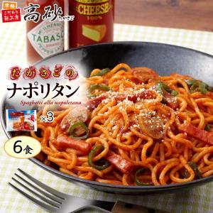 たかさごのナポリタン 6食 スパゲティ ソース付き 懐かしの味 常温100日間保存 高砂食品 送料無料