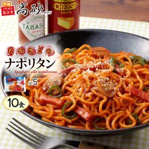 たかさごのナポリタン 10食 ゆでパスタ ソース付き 常温保存可能|takasago-mejya