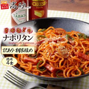 【訳あり】たかさごのナポリタン6食 1,100円+税 送料無...