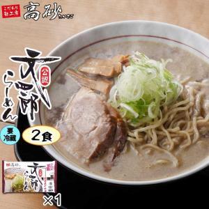 【賞味期限が伸びました】濃厚煮干中華 文四郎らーめん 2食 醤油ラーメン 煮干しラーメン 生麺 クール・送料別|takasago-mejya