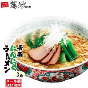 青森にんにくラーメン お試し3食 醤油味 田子町産にんにく 常温保存 ポイント消化 ネコポス メール便 送料無料|takasago-mejya
