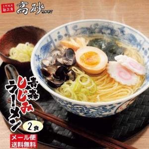青森しじみラーメン お試し 2食 ご当地ラーメン 塩味 しじみ貝付き 常温60日間保存 メール便 送料無料 ポイント消化 ペイペイ|takasago-mejya