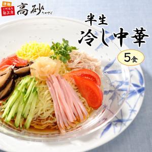 半生冷し中華 5食 スープ付き 送料無料 夏季限定 takasago-mejya