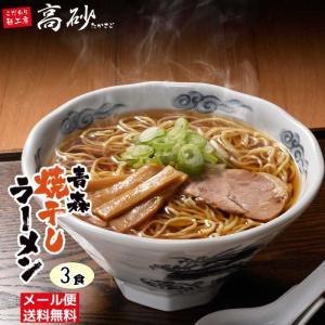 青森焼干しラーメン 醤油味 お試し3食 お取り寄せ 常温保存 煮干し ネコポス メール便 送料無料|takasago-mejya