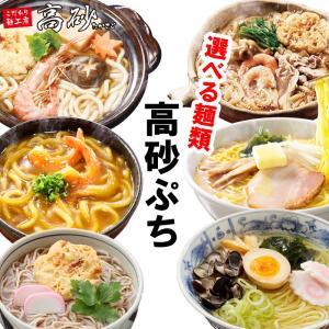選べる麺類 高砂ぷち 2種類 選んで 2000円+税 うどん ラーメン など組み合わせ自由 の詰め合わせ セット|takasago-mejya