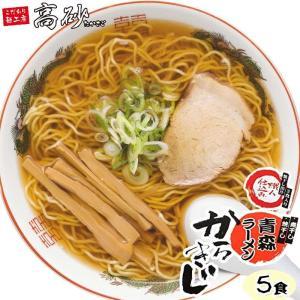 高砂ぷち 青森ラーメンからきじ お試しセット5食 醤油味 煮干し・焼干し風 細麺 2セット以上で送料無料|takasago-mejya
