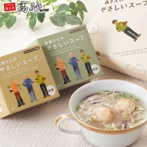 青森さんのやさしいスープ2種セット(洋風3個・和風3個)|takasago-mejya