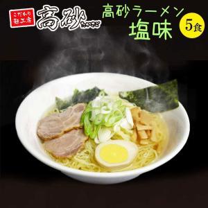 高砂ぷち 半生高砂ラーメン塩味 5食 半生麺 2セット以上で送料無料|takasago-mejya