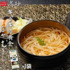 キラキラ黄金ひやむぎ 乾麺 250g×1袋|takasago-mejya