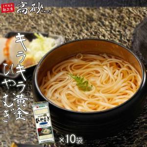 キラキラ黄金ひやむぎ 10袋 ひやむぎ 冷麦 乾麺 高砂食品 送料無料|takasago-mejya