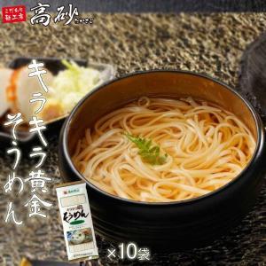 キラキラ黄金そうめん 10袋 そうめん 素麺 乾麺 高砂食品 送料無料|takasago-mejya