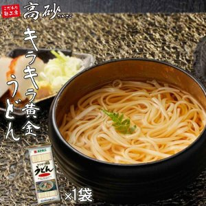 キラキラ黄金うどん 乾麺 250g×1袋|takasago-mejya