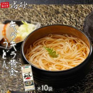 高砂食品 キラキラ黄金うどん 10袋 うどん 饂飩 乾麺 まとめ買い|takasago-mejya