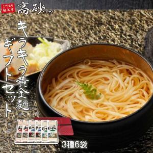 キラキラ黄金麺ギフトセット 乾麺 3種6袋 うどん ひやむぎ そうめん ギフト箱入り プレゼント|takasago-mejya