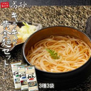 キラキラ黄金麺セット 乾麺 3種3袋 うどん そうめん ひやむぎ|takasago-mejya