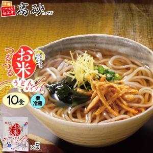 高砂食品 お米つるつる うどんタイプ 10食 麺のみ 青森県産米 米粉麺 ゆで麺 小麦不使用 アレルギー対応 常温100日間保存|takasago-mejya