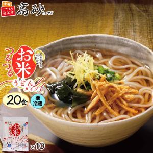高砂食品 お米つるつる うどんタイプ 20食 麺のみ 青森県産米 米粉麺 ゆで麺 小麦不使用 アレルギー対応 常温100日間保存|takasago-mejya