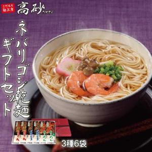 ネバリゴシ乾麺ギフトセット 乾麺 3種6袋 うどん ひやむぎ そうめん ギフト箱入り プレゼント|takasago-mejya