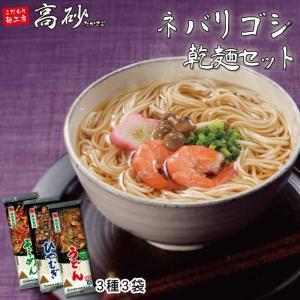 ネバリゴシ乾麺セット 乾麺 3種3袋 うどん ひやむぎ そうめん|takasago-mejya