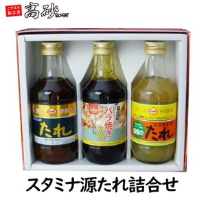 スタミナ源たれ3種詰合せセット|takasago-mejya