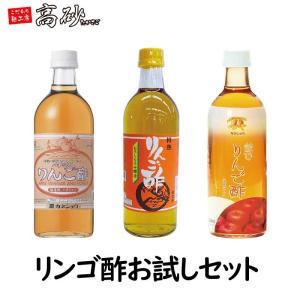 りんご酢お試しセット 3種|takasago-mejya