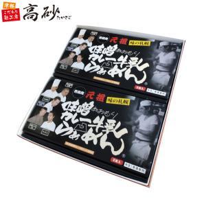 青森味噌カレー牛乳ラーメン ギフト用2食×2箱セット 半生麺 ご当地 B級グルメ|takasago-mejya
