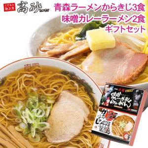 青森ラーメンからきじ3食 & 青森味噌カレー牛乳ラーメン2食 セット|takasago-mejya