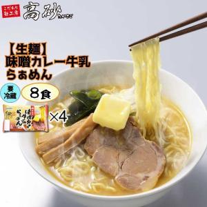 青森味噌カレー牛乳らぁめん 8食 2食入り×4パック ご当地ラーメン 中太麺 生麺 高砂食品 クール 送料無料 takasago-mejya
