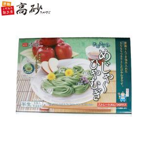 めじゃーひやむぎ ギフト用6食入り ほうれん草使用 青森県産りんご繊維入り 夏季限定|takasago-mejya