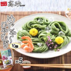 めじゃーひやむぎ お徳用10食入り ほうれん草使用 青森県産りんご繊維入り 夏季限定