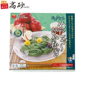 めじゃーひやむぎ ギフト用12食入り ほうれん草使用 青森県産りんご繊維入り 夏季限定|takasago-mejya