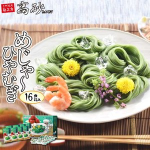 めじゃーひやむぎ ギフト用16食入り 送料無料 夏季限定|takasago-mejya