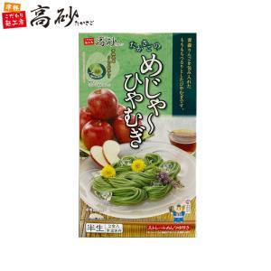 めじゃーひやむぎ ギフト用2食入り ほうれん草使用 青森県産りんご繊維入り 夏季限定|takasago-mejya