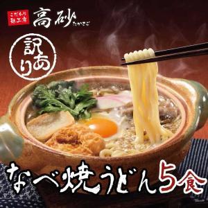 簡単調理で長期保存可能!コシが強く口当たり滑らかな本格鍋焼きうどんです。 サクサクの天ぷらと合わせて...